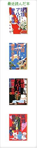 nananの最近読んだ本