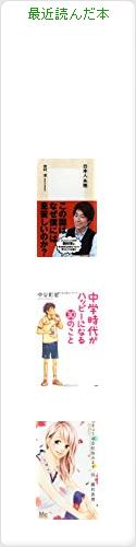 koyuma777の最近読んだ本