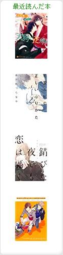 れべっかの最近読んだ本