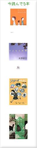 tkfujiの今読んでる本