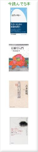 ひできの今読んでる本