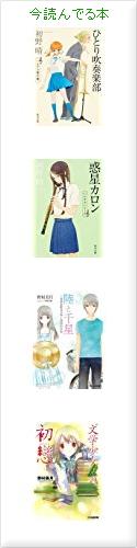 雅@読書アカの今読んでる本