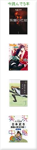 れべっかの今読んでる本