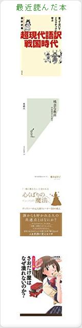 Katsuhiko Hasuの最近読んだ本