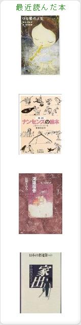 nekononの最近読んだ本