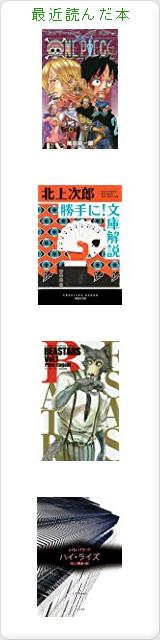 KUROの最近読んだ本