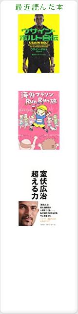 Hiroの最近読んだ本