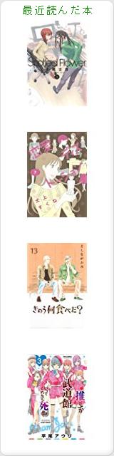 すみやき@活字本専用の最近読んだ本