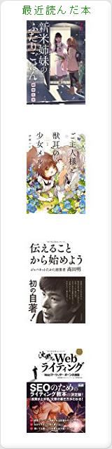 月夜見(けん)の最近読んだ本