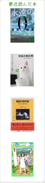 ノコノコの最近読んだ本