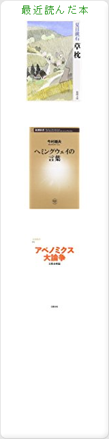 Naota_tの最近読んだ本