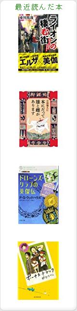 けいちゃっぷの最近読んだ本