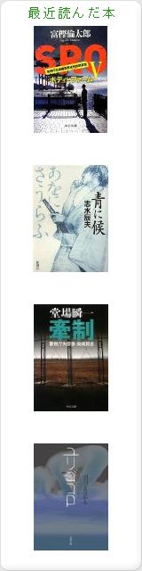 hikokichiの最近読んだ本