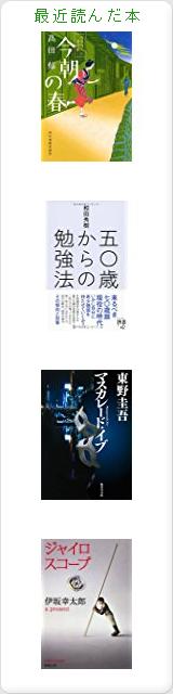 はむちょこ@おさるの最近読んだ本