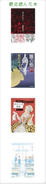 ぴゅりの最近読んだ本