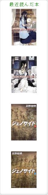 Hideyuki Hondaの最近読んだ本