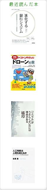 旅好きおやじの最近読んだ本