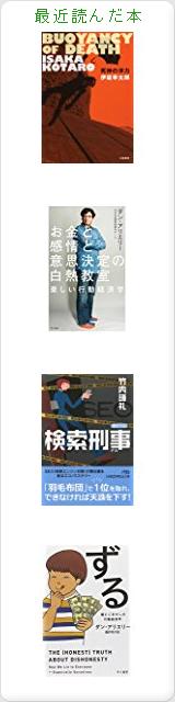 春夢(ぱるむ)の最近読んだ本
