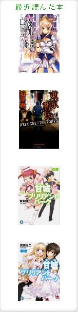 七草 鈴花の最近読んだ本