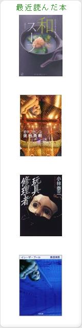Fukigobouの最近読んだ本