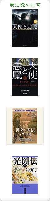 akiyuki3の最近読んだ本