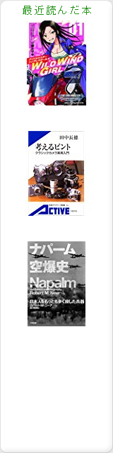 暁@先軍IYH功勲革命烈士の最近読んだ本