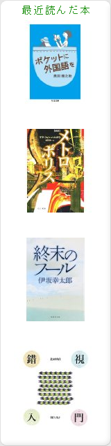 yochi?の最近読んだ本