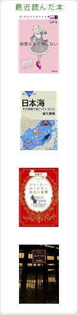 Tomoaki  Kuriharaの最近読んだ本