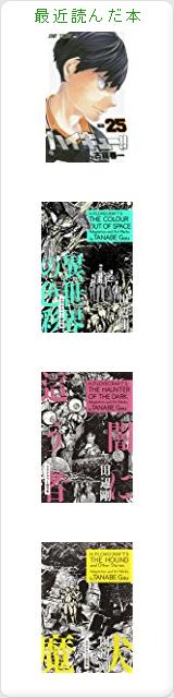 nanacoの最近読んだ本