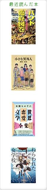 yodakaの最近読んだ本