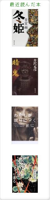 てぃぐてぃぐの最近読んだ本