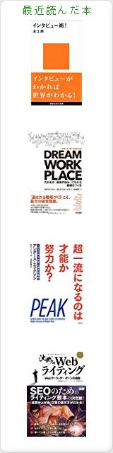 nozayasuの最近読んだ本