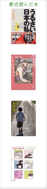 akanei_の最近読んだ本