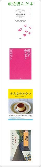 hanakの最近読んだ本