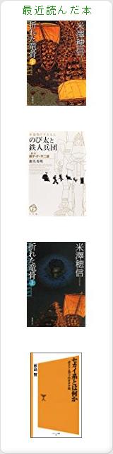 タケミチの最近読んだ本