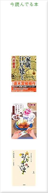 桜花の今読んでる本