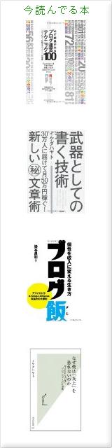 Seiya Fuchigamiの今読んでる本