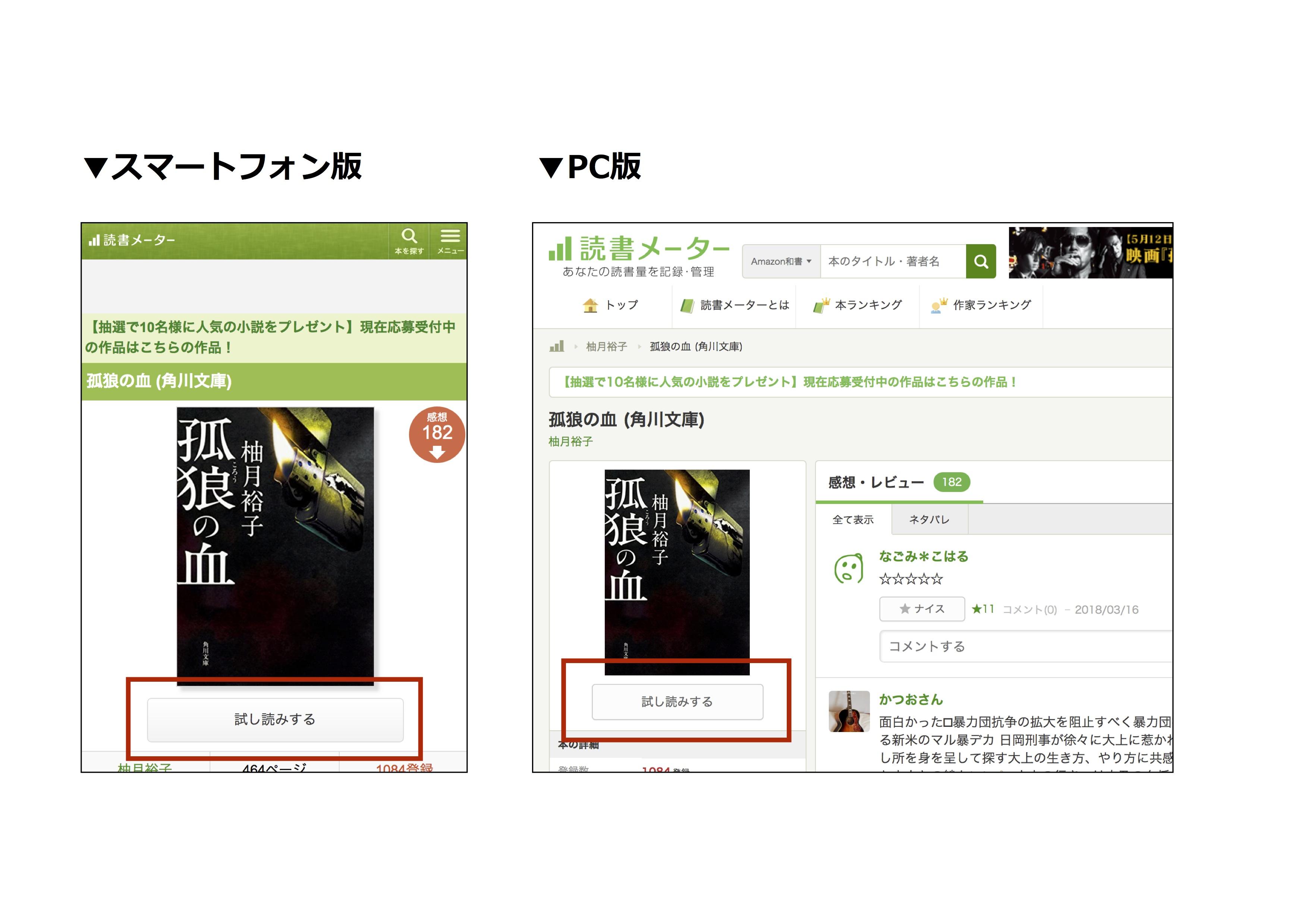 読書メーター公式ブログ — 読書...