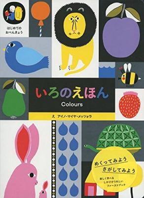 マリメッコの人気デザイナーアイノ マイヤメッツォラがイラストを