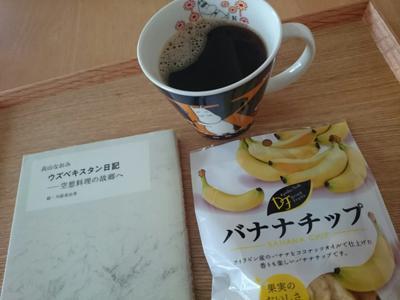 【月曜から読書会】コーヒーとバナナチップをお伴に、高山なおみさんの『ウズベキスタン日記』で初参加。