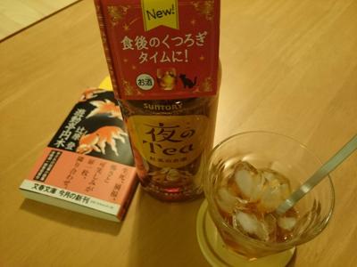 【呑ん読会】紅茶のお酒 夜のTea をお供に『遊動亭円木』。紅茶キャンディのような味のお酒。ゆるゆる飲みながら、ゆるゆる読みます。
