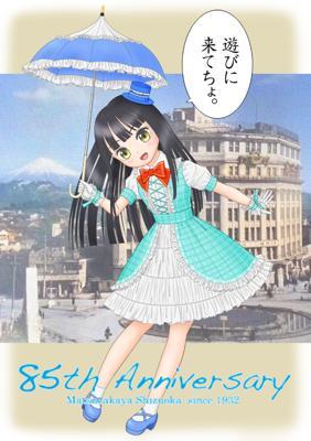 松坂屋静岡店85周年キャラに応募してみました。 お題は「85歳だけど美少女」との事です。