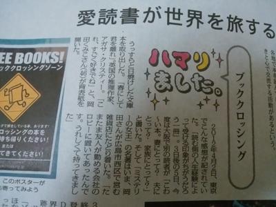 ブッククロッシング☆Bookcrossin...