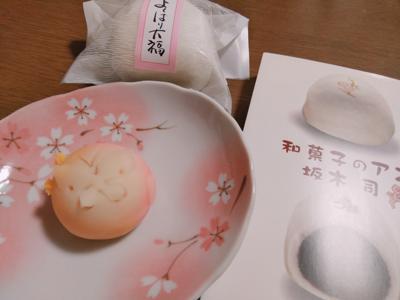 【月曜から読書会】「和菓子のアン」を読んでたら、どうしても食べてみたくなって、初めて上生菓子を自分で購入しました✨ちょうちょの形してて可愛いb一つだけだと寂しいから大福も(*^~^*)