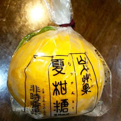 少し前にいただいた京都 老松の夏みかんのゼリー?(寒天じゃなく葛)よくよくパッケージを見てみると、なんと!「非時香果(ときじくのかぐのこのみ)」と書いてある!古事記にも出てくる伝説の果実!橘の実だろうと言われていて、不老不死の妙薬と書かれている本もある。最近だと畠中恵さんのしゃばけシリーズに非時香果が登場してたなぁ。 そうか、京都にあったのかw ほんのり苦味があって、甘すぎず後味もさっぱりしていてとても美味しかった。 毎年食べているけど不老不死の効果は見られんなぁ! お高いけれど通販でも買える伝説の果実。