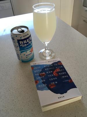 【呑ん読会】近くのアジア食料品店にて購入したカルピスウォーターを飲みながら、五月に羽田空港で購入した短編ベストコレクション現代の小説2017をちらりと読む有給の午後。