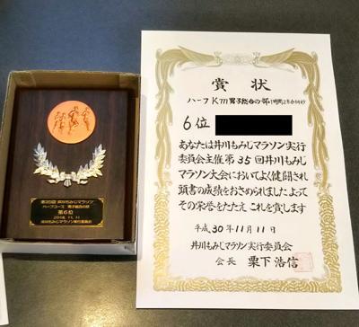 井川もみじマラソン、ハーフ。標高1000m以上のどぎついアップダウンのコースでしたがなんとかギリギリ総合6位で入賞出来ました(^_^)入賞は初めてなので嬉しいです(^_^)わ~い(^o^)
