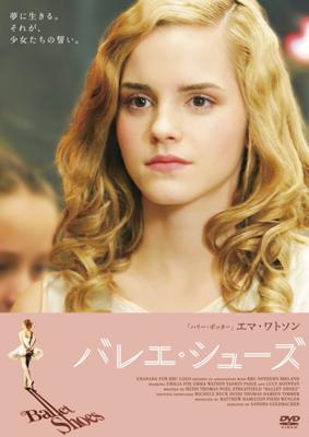 ガーディアン誌の1000冊にも入っている『バレエシューズ』が福音館から朽木祥さんの新訳で発売予定です。とてもかわいい少女文学で、エマ・ワトソンでBBC映画にもなっています。お勧めです!(しかし高い……2,592円!?)