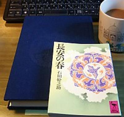 【コーヒー読書会】『井上靖小説全集』(写真の青い本)で長安の風景を読んでいて,ふと『長安の春』という本を思い出しました.いつか読もうと思って買ったまま忘れていた本.探したら出てきたけど,買った日付をみると30年ほど前.友人ならとっくに愛想尽かしされてますね(^^;).今日は,30年待たせて忘れていても文句ひとつ言わずに待っていてくれたこの本を読みます.・・・あれ,この本の最後に井上靖氏の「私にとっての座右の書」って文章が付いている.井上靖からこの本を連想したのは正解だったかな v(^^;)v