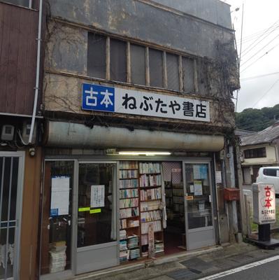 兵庫県たつの市。仕事の帰りに古本屋、ねぶたや書店へ。七月は土曜・日曜日だけの営業と貼り紙に。営業しているかどうか分からない状態で行って「当たり」が出た。和田誠さんの「お楽しみはこれからだ」などを買いました。
